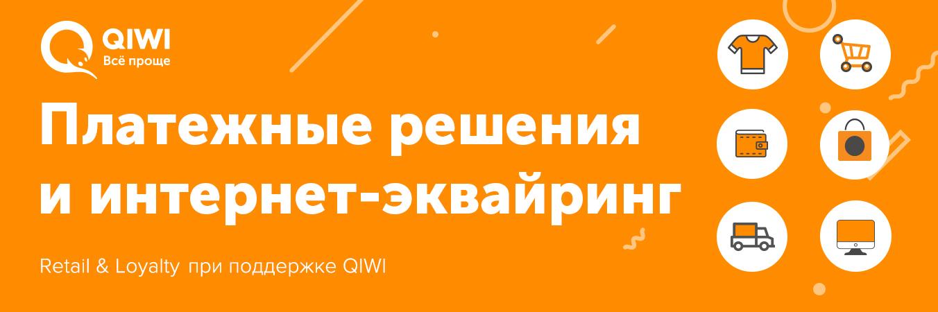 qiwi (1)